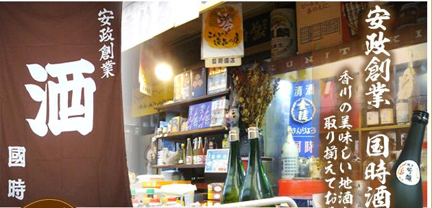 HOME 香川県 地酒 酒屋