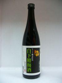 白下糖梅酒 【720ml 1.500円】