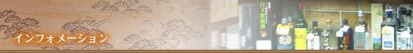 店舗概要・地図 香川県 地酒 酒屋