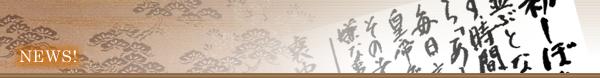 国時便り(コラム) 香川県 地酒 酒屋